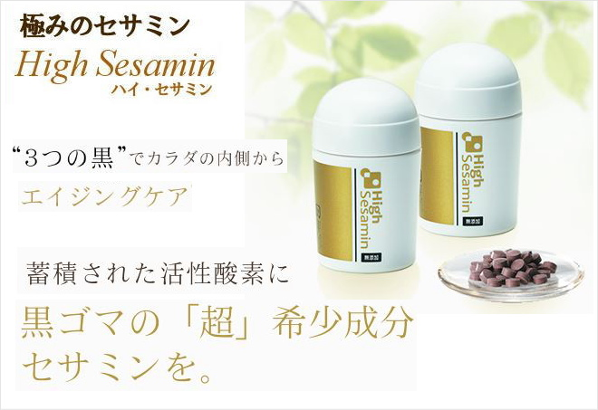 ハイセサミン セサミン サプリメント